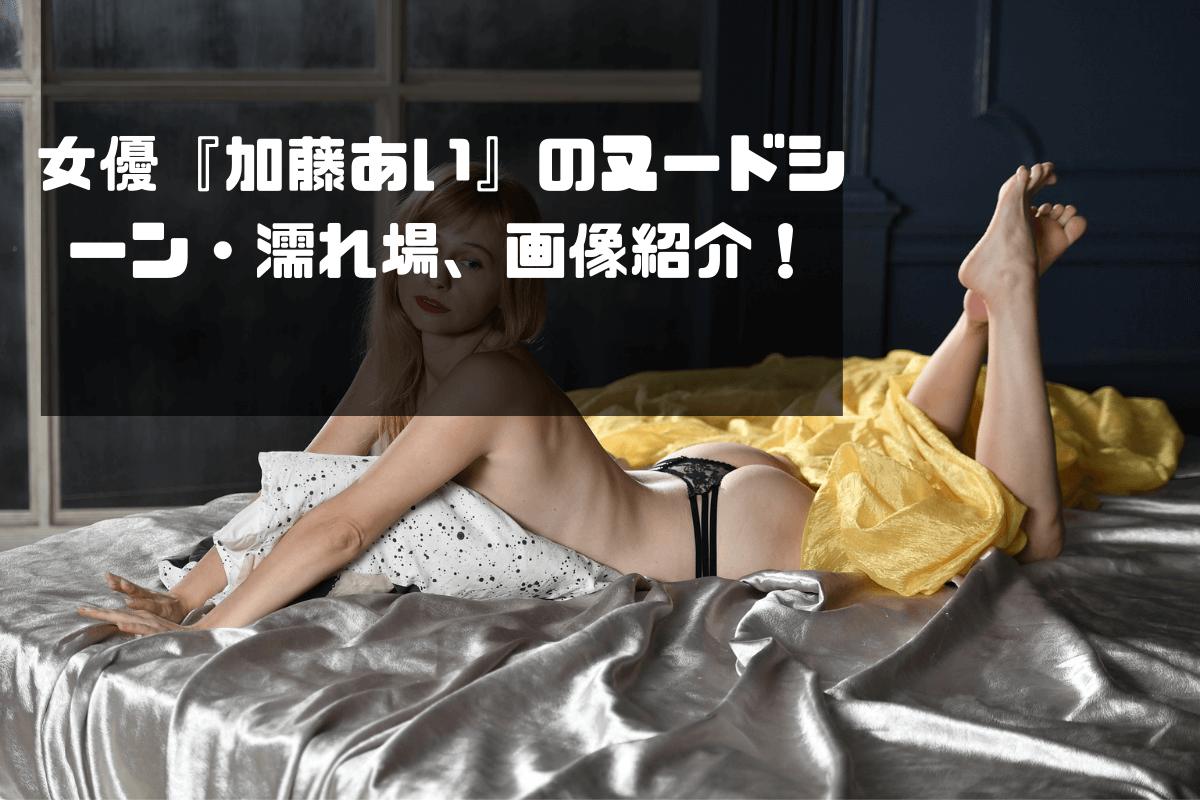 女優『加藤あい』のヌードシーン・濡れ場、画像紹介!どんな画像がある?